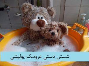 شستن عروسک پولیشی با دست
