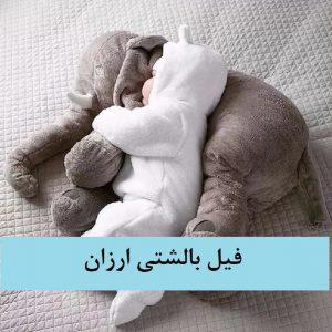 بالشت فیل نوزاد ارزان